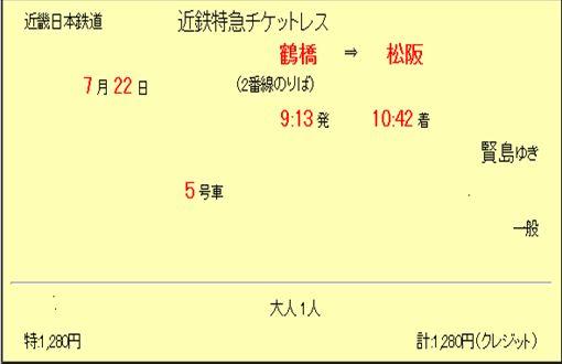0722チケット_R