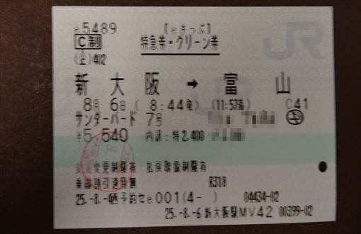 DSC03966_R_20130806181000ba9.jpg