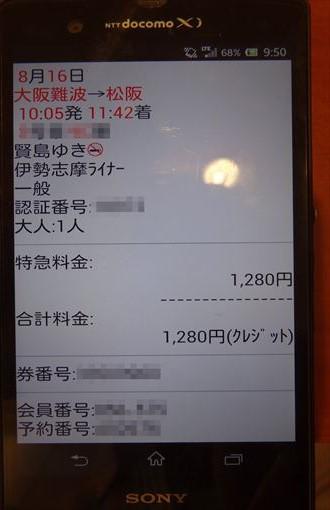 DSC04053_R_20130816184548e3e.jpg