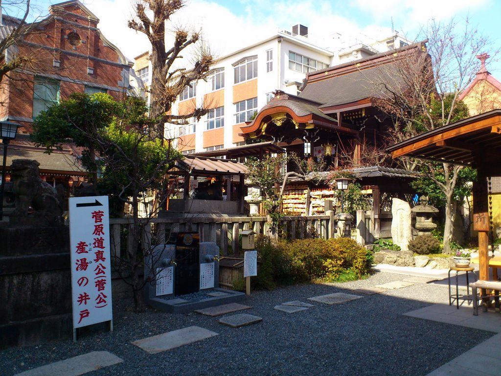 菅公産湯2