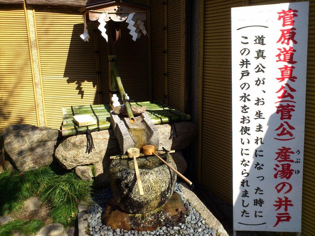 菅公産湯3