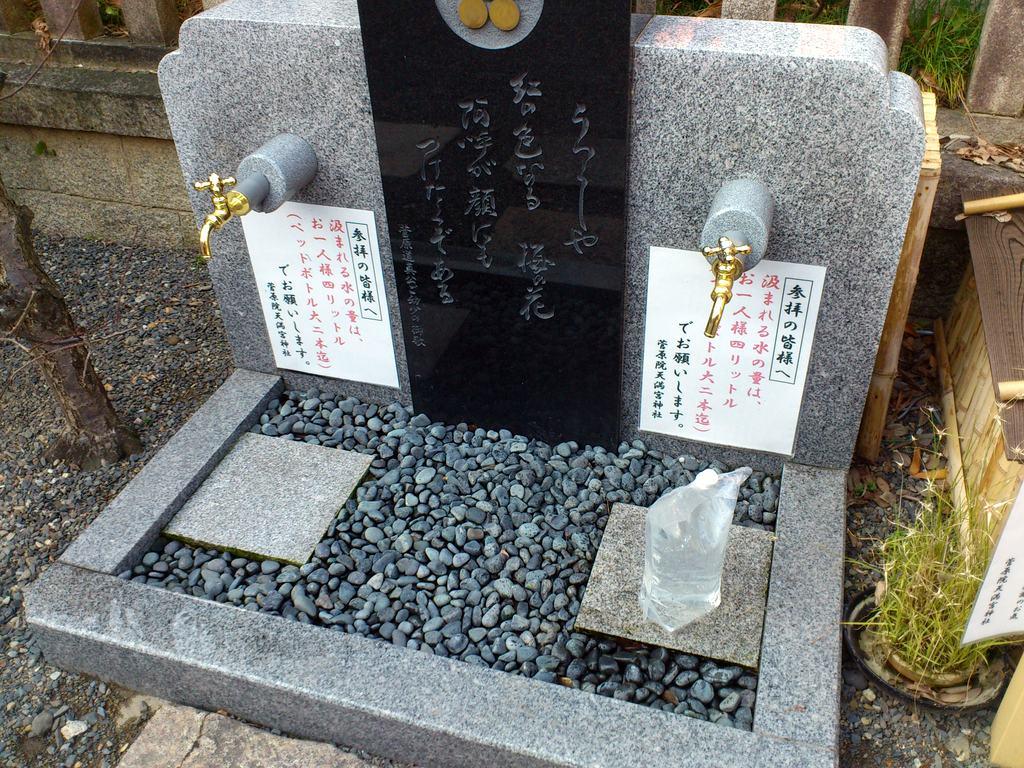 菅公産湯1