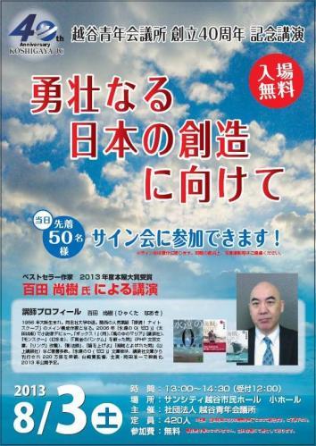 百田尚樹講演会20130803越谷JC40周年記念講演会