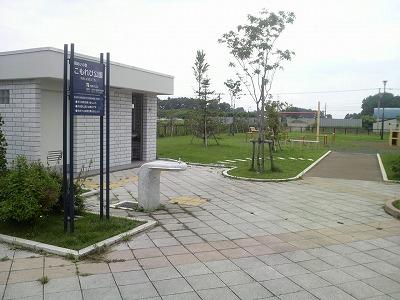 こもれび公園