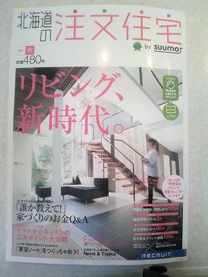 2011春表紙