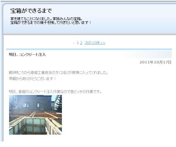 K様ブログ
