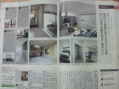 注文住宅2012冬号2