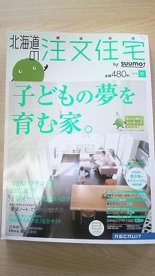 注文住宅2012春号