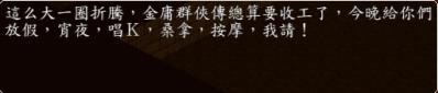金庸前傳05