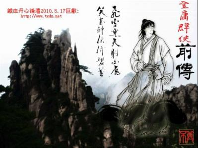 金庸前傳01