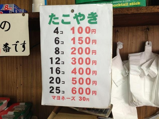 駄菓子屋 児玉商店