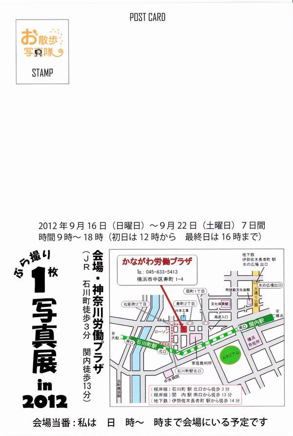 写真展2012-1_600