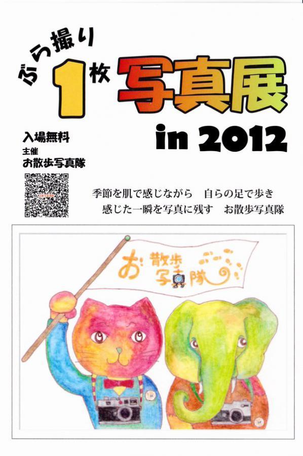 写真展2012-2_600