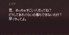mabinogi_2013_04_23_004_めっちゃミリア