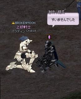 mabinogi_2013_05_31_002_謝罪