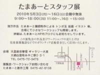 2010  スタッフ展 DM 002_R