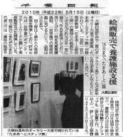 2010  5 15 スタッフ展 千葉日報 掲載記事_R