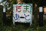 2010 12 HIGHクラス  モザイク看板&とんぼ玉 007_R