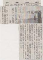 2011 3 「思う」展_R