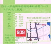 2011 5 六つのエトス 001_R