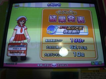 result_20111201013206.jpg