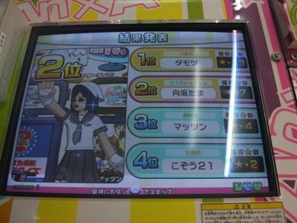 sizuoka-r_20111111225152.jpg