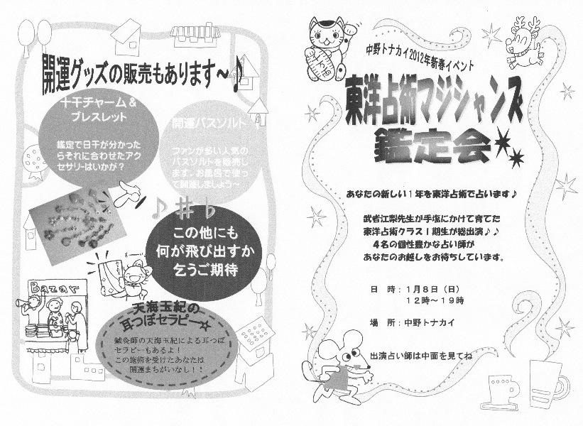 中野トナカイ新春イベントチラシ1