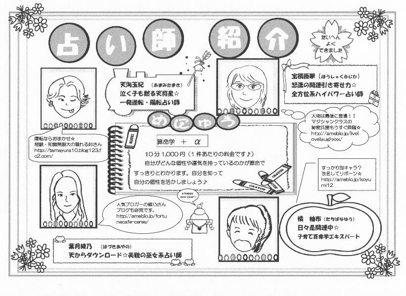 中野トナカイ新春イベントチラシ2