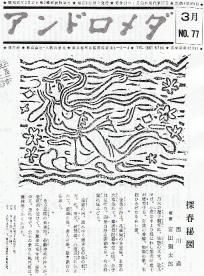 日本天后会/機関誌「アンドロメダ」