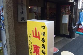 元町・中華街/山東