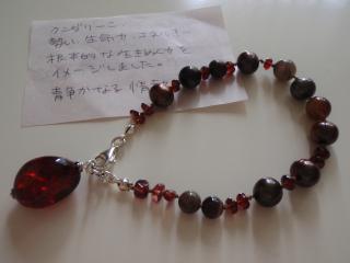 ダキニブレス by三上牧先生