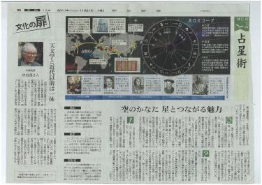 2011/11/21 朝日新聞朝刊/占星術