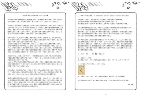 2012年の年運メール鑑定(スタンダード版)