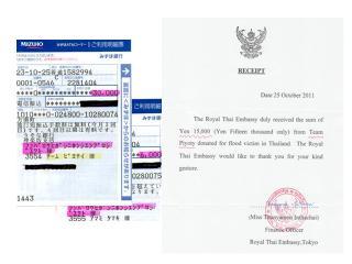 ぴよてぃ「ミシンプロジェクト&タイ大使館」入金証