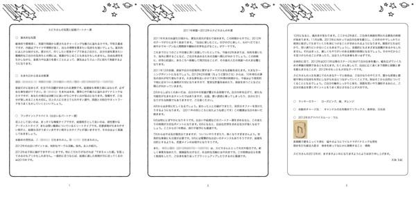 2012年の年運メール鑑定(フルバージョン)