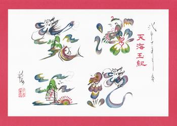 天海玉紀/花文字