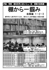 2013総集編表紙