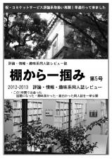 2013夏コミ表紙002