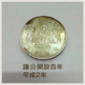 5000円硬貨