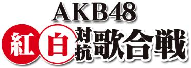 AKB 紅白対抗歌合戦