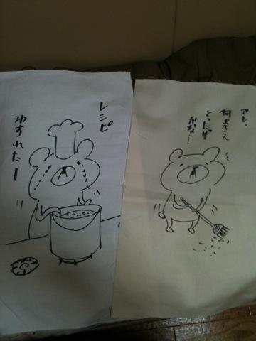 nakuma