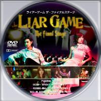 liargame_m.jpg