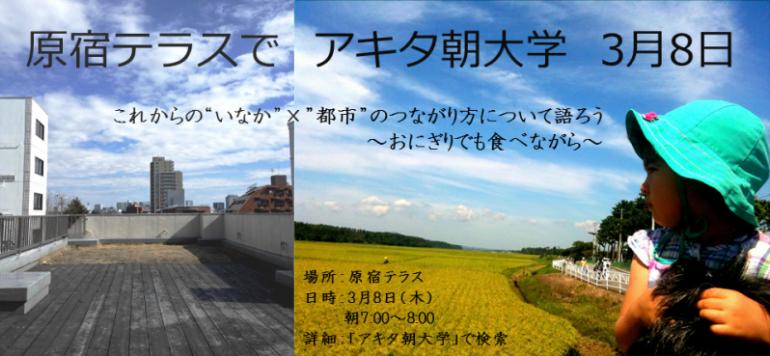 原宿テラス(ブログ用)_convert_20120302124609