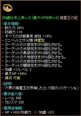 [知識比率上昇Lv2][最大HP効率Lv6]精霊王の冠