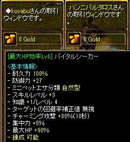 4月12日(木)金色再構成代行依頼その2