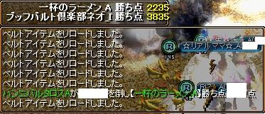 4月15日(日)ギルド戦vsブッフバルト倶楽部ネオ様初Gvにて初LA!