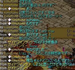 nimotomoさん代行依頼ありがとうございました^^