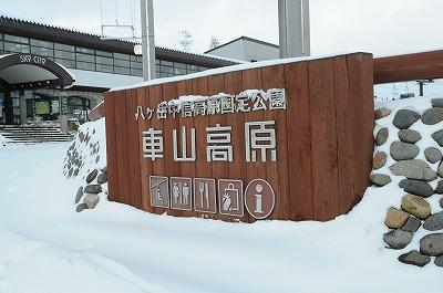車山スキー場 (4)