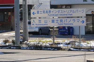 富士見パノラマスキー場 (8)