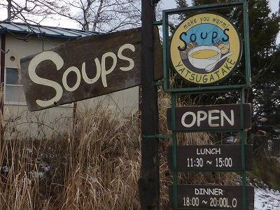 スープス (1)